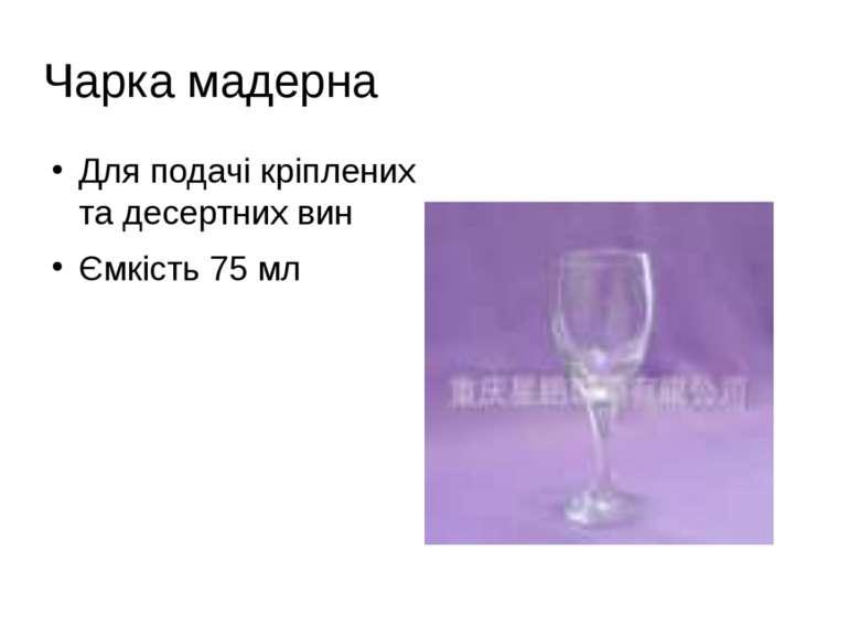 Чарка мадерна Для подачі кріплених та десертних вин Ємкість 75 мл