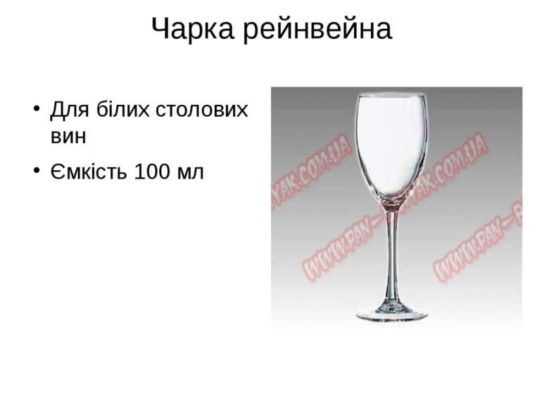 Чарка рейнвейна Для білих столових вин Ємкість 100 мл