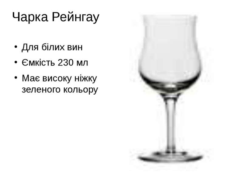 Чарка Рейнгау Для білих вин Ємкість 230 мл Має високу ніжку зеленого кольору
