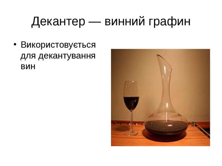 Декантер — винний графин Використовується для декантування вин
