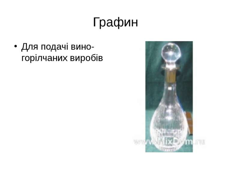 Графин Для подачі вино-горілчаних виробів
