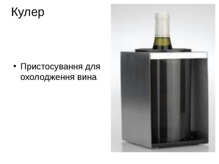 Кулер Пристосування для охолодження вина