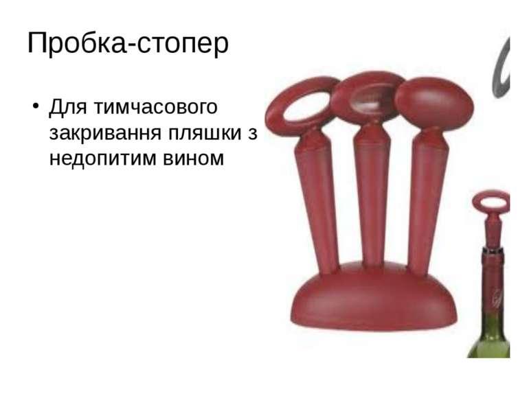 Пробка-стопер Для тимчасового закривання пляшки з недопитим вином