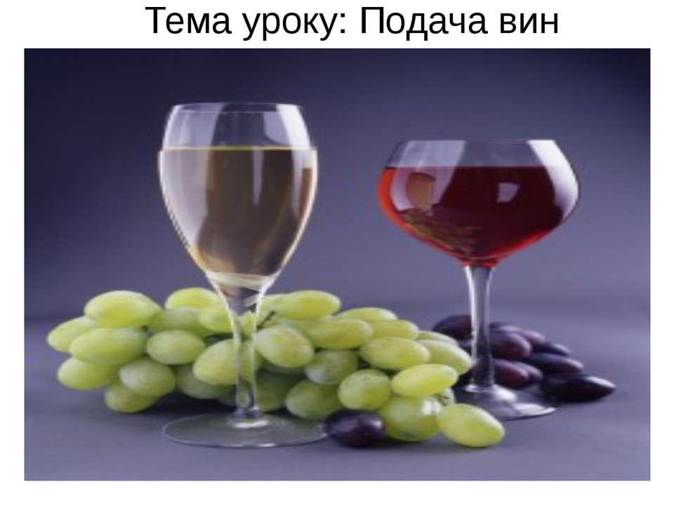Тема уроку: Подача вин