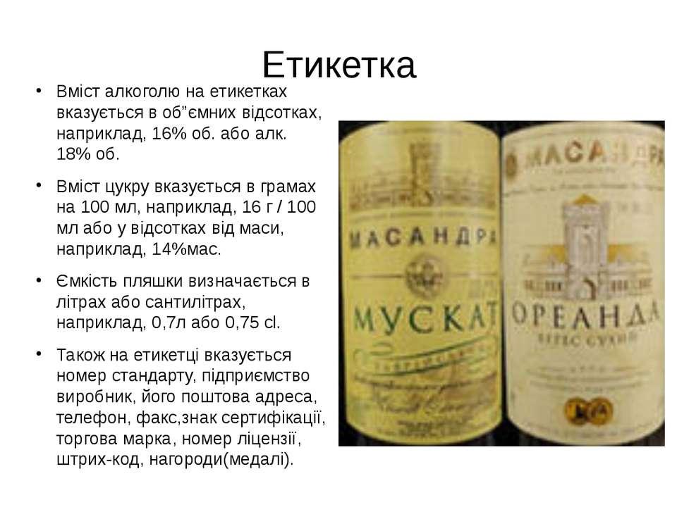 """Етикетка Вміст алкоголю на етикетках вказується в об""""ємних відсотках, наприкл..."""