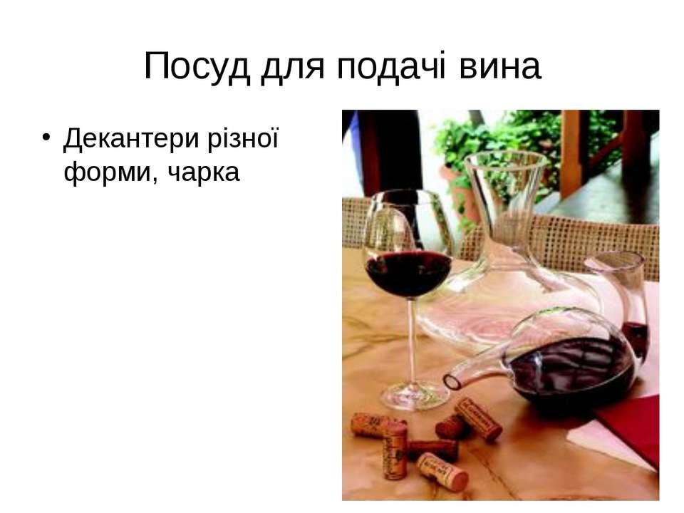 Посуд для подачі вина Декантери різної форми, чарка