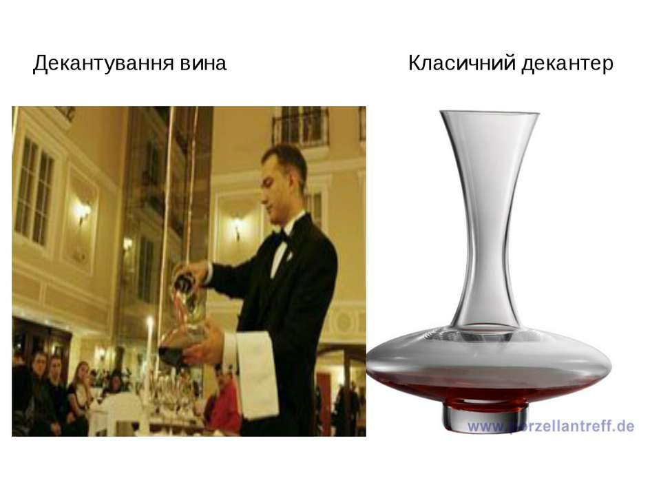 Декантування вина Класичний декантер