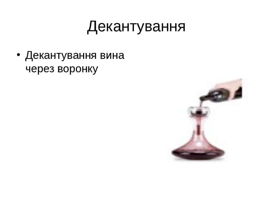 Декантування Декантування вина через воронку
