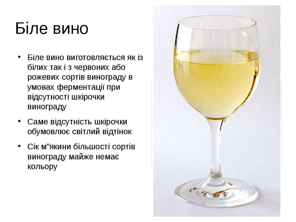 Біле вино Біле вино виготовляється як із білих так і з червоних або рожевих с...