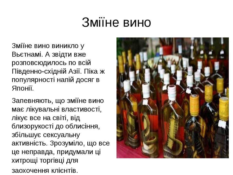 Зміїне вино Зміїне вино виникло у Вьєтнамі. А звідти вже розповсюдилось по вс...