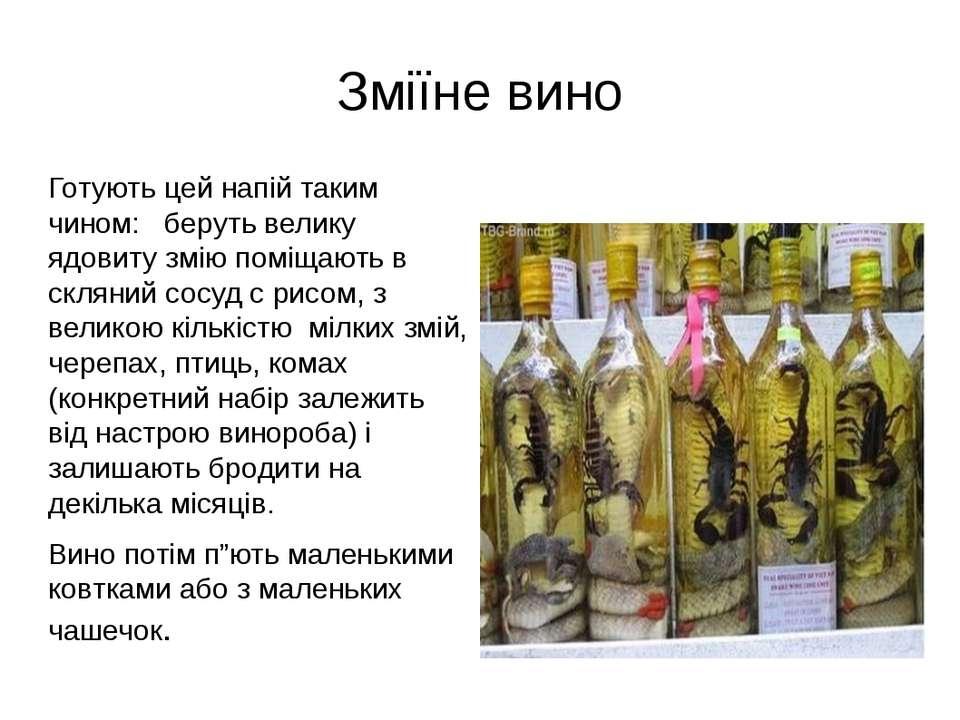 Зміїне вино Готують цей напій таким чином: беруть велику ядовиту змію поміщаю...