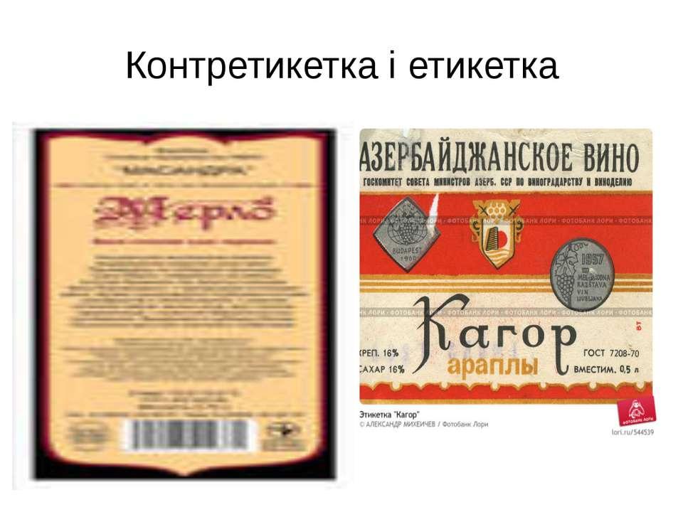 Контретикетка і етикетка