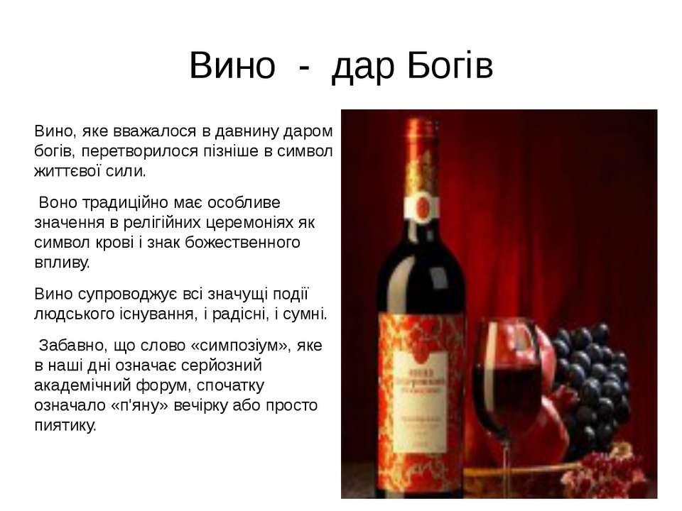 Вино - дар Богів Вино, яке вважалося в давнину даром богів, перетворилося піз...