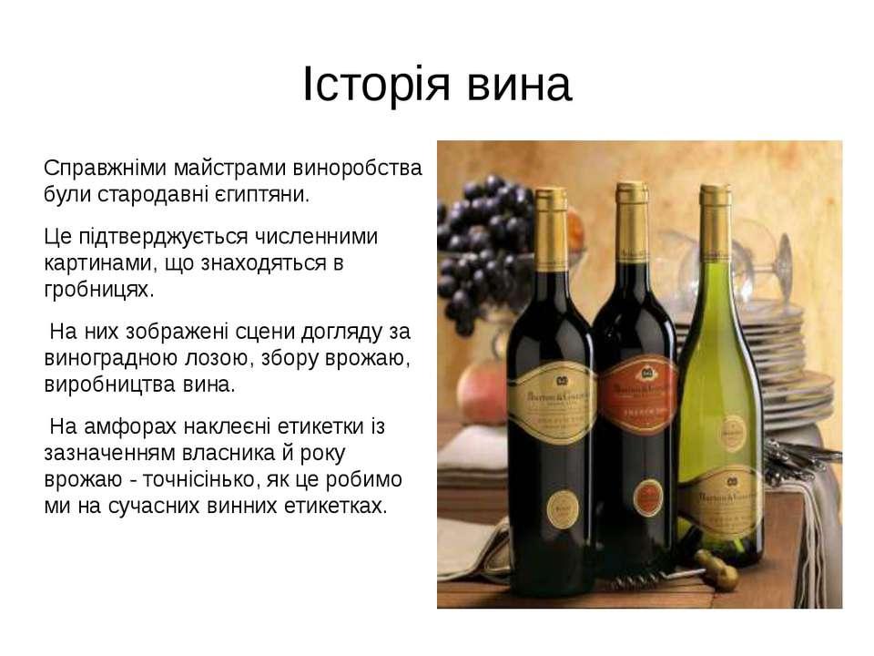 Історія вина Справжніми майстрами виноробства були стародавні єгиптяни. Це пі...