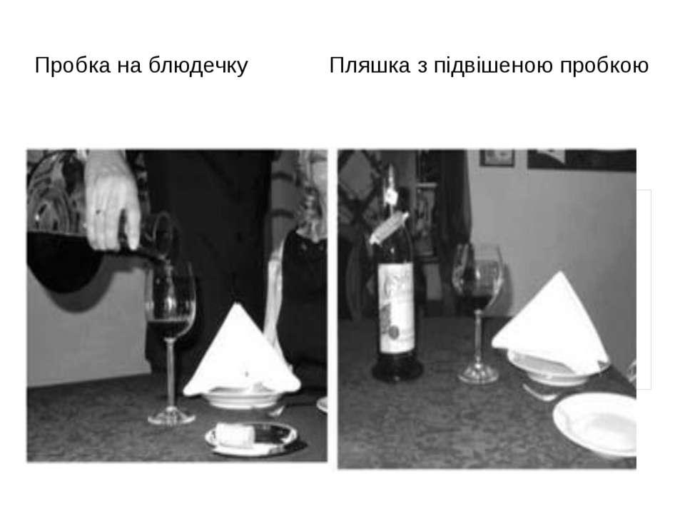 Пробка на блюдечку Пляшка з підвішеною пробкою