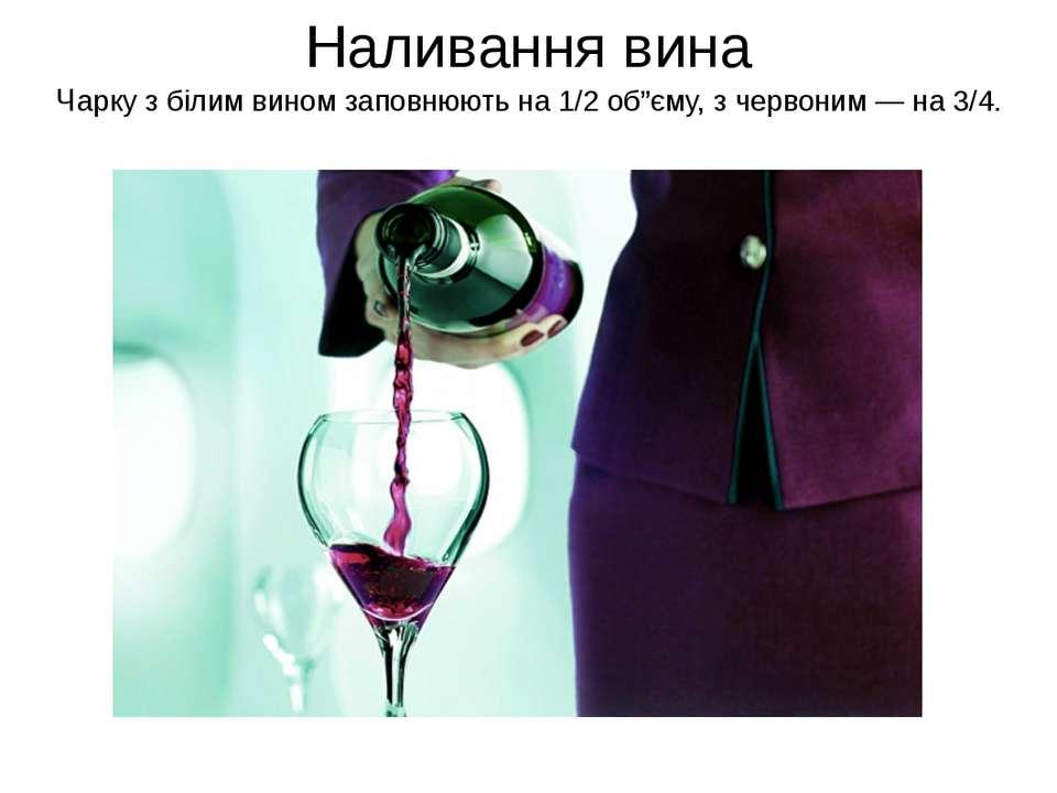 """Наливання вина Чарку з білим вином заповнюють на 1/2 об""""єму, з червоним — на ..."""