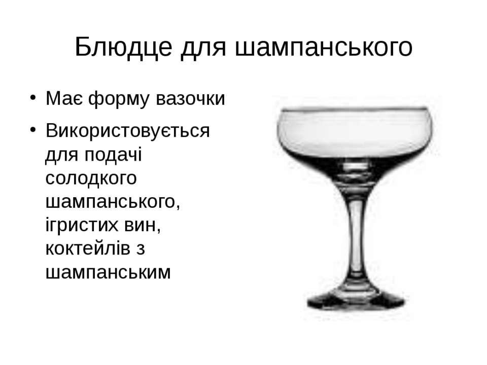 Блюдце для шампанського Має форму вазочки Використовується для подачі солодко...
