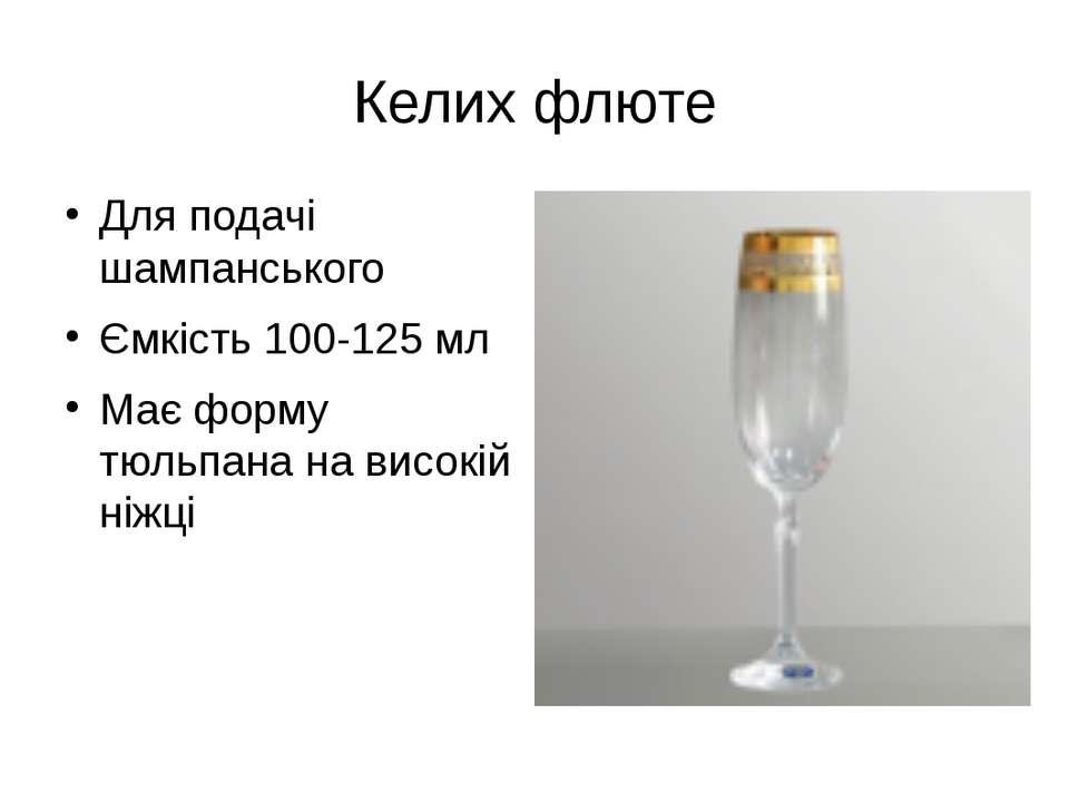 Келих флюте Для подачі шампанського Ємкість 100-125 мл Має форму тюльпана на ...