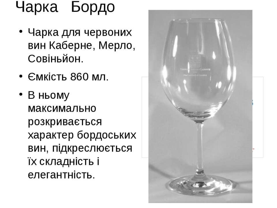 Чарка Бордо Чарка для червоних вин Каберне, Мерло, Совіньйон. Ємкість 860 мл....