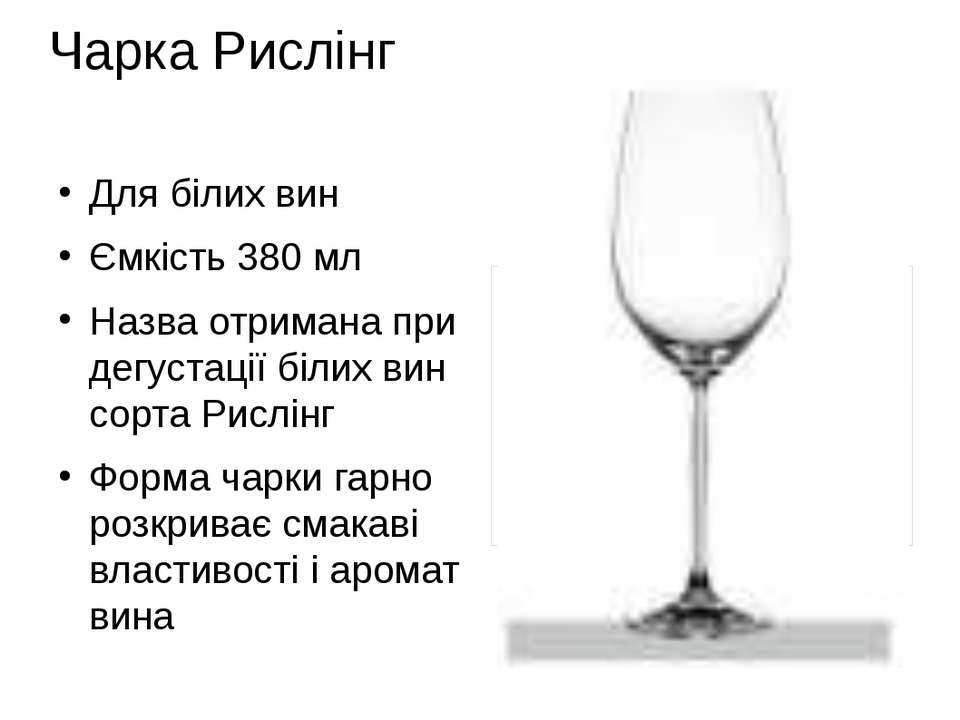 Чарка Рислінг Для білих вин Ємкість 380 мл Назва отримана при дегустації біли...