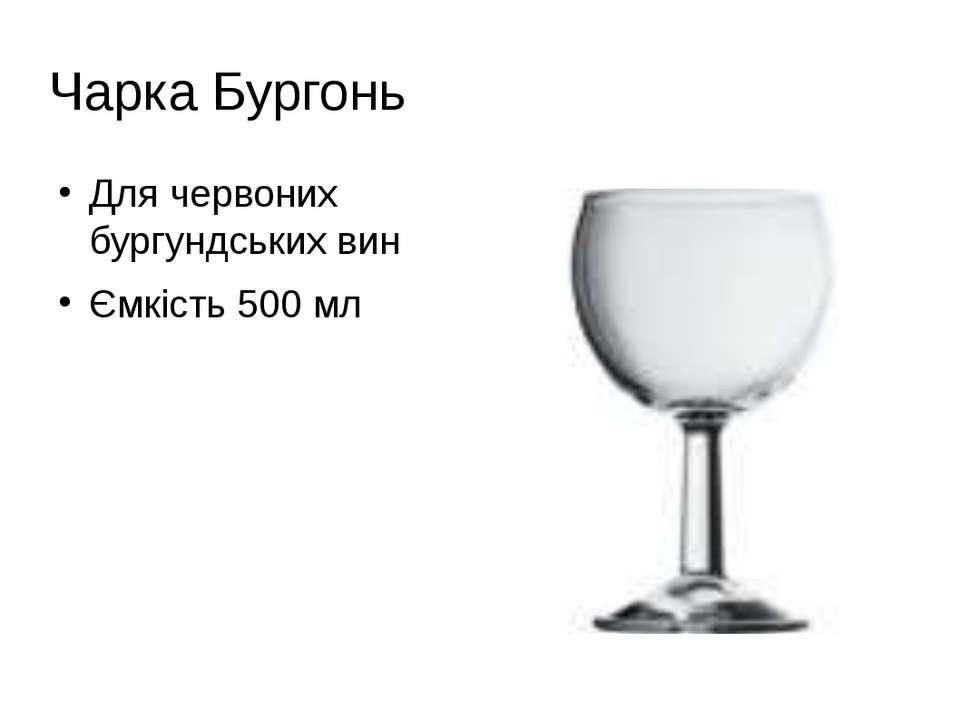 Чарка Бургонь Для червоних бургундських вин Ємкість 500 мл