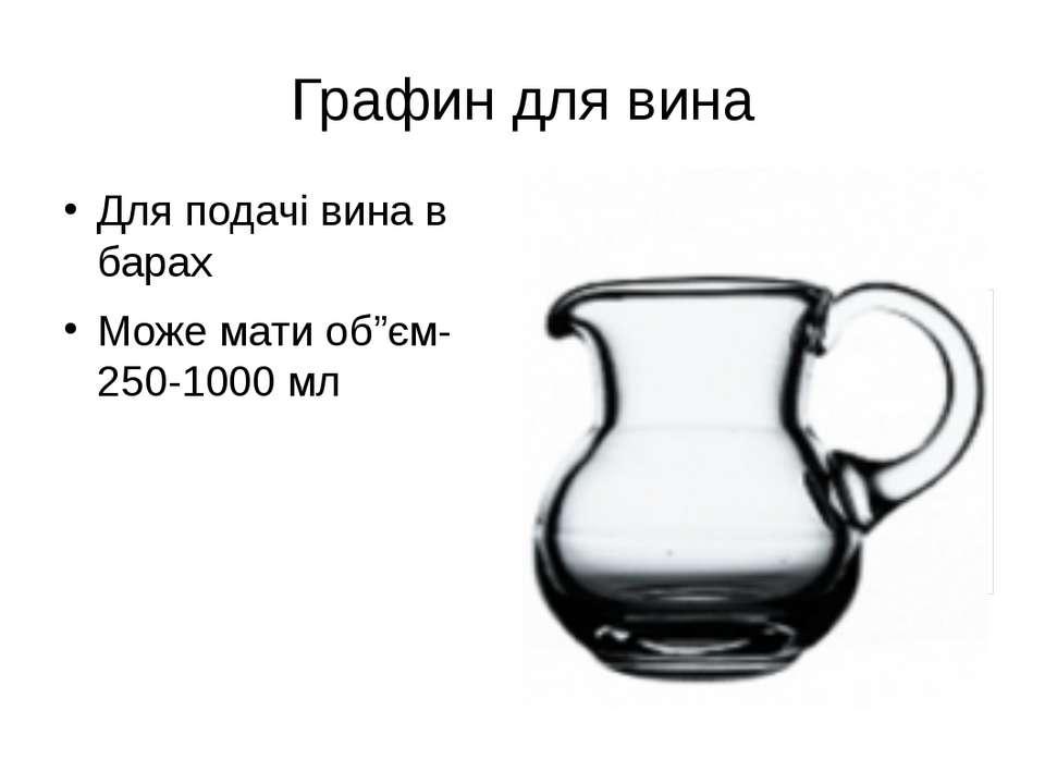 """Графин для вина Для подачі вина в барах Може мати об""""єм- 250-1000 мл"""