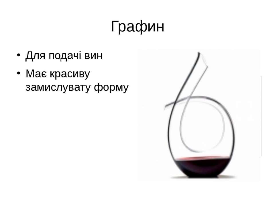 Графин Для подачі вин Має красиву замислувату форму