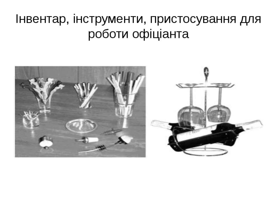 Інвентар, інструменти, пристосування для роботи офіціанта