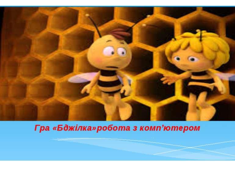Гра «Бджілка»робота з комп'ютером