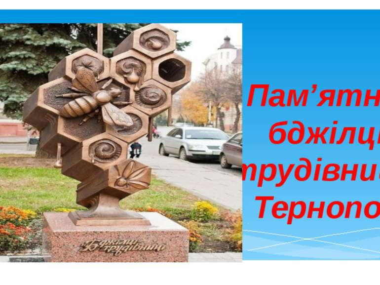 Пам'ятник бджілці-трудівниці у Тернополі