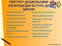 ПОРТРЕТ ДОШКІЛЬНИКА НАПЕРЕДОДНІ ВСТУПУ ДО ШКОЛИ www.themegallery.com