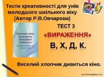 Тести креативності для унів молодшого шкільного віку (Автор Р.В.Овчарова) Вес...
