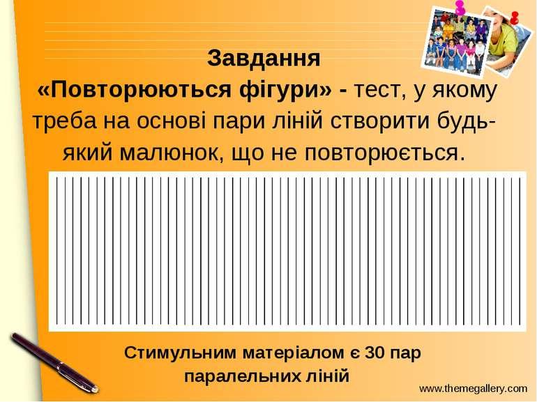Завдання «Повторюються фігури» - тест, у якому треба на основі пари ліній ств...
