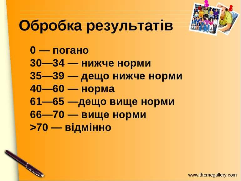 Обробка результатів 0 — погано 30—34 — нижче норми 35—39 — дещо нижче норми 4...