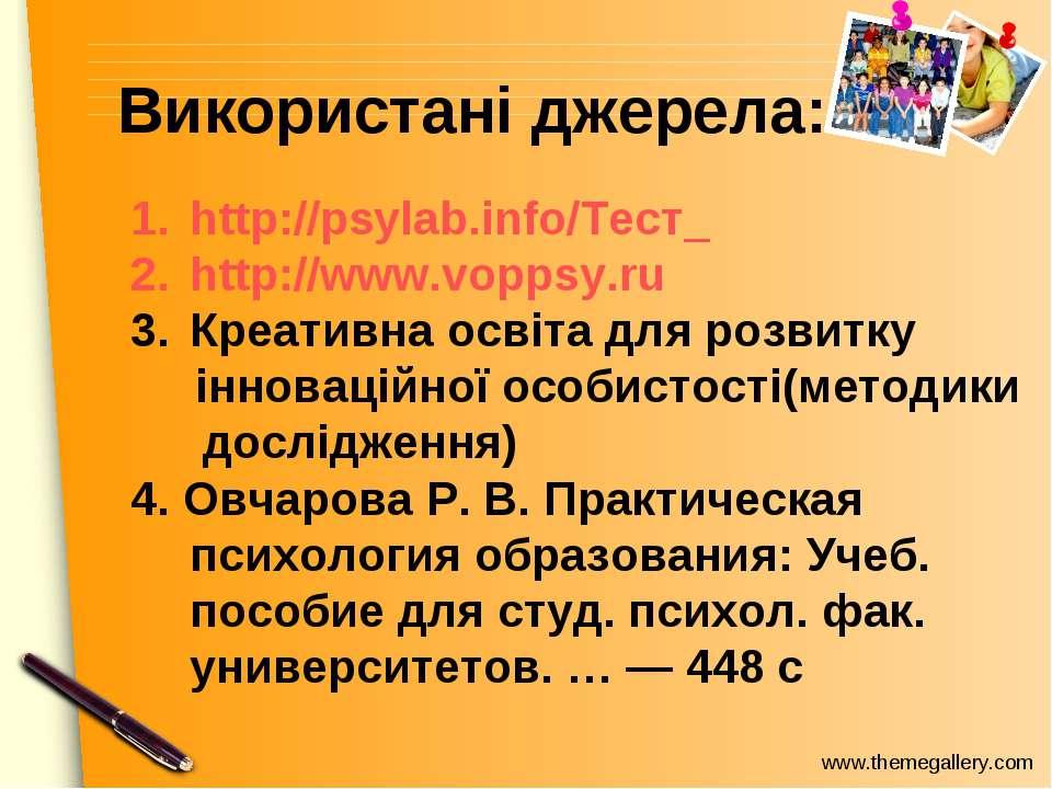 Використані джерела: http://psylab.info/Тест_ http://www.voppsy.ru Креативна ...