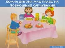 КОЖНА ДИТИНА МАЄ ПРАВО НА ПОВНОЦІННЕ ХАРЧУВАННЯ Хотіленко О.В.