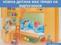 КОЖНА ДИТИНА МАЄ ПРАВО НА ВІДПОЧИНОК Хотіленко О.В.