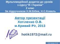 """Мультимедійний додаток до уроків з курсу""""Я і Україна"""" 2 клас За підручником Н..."""