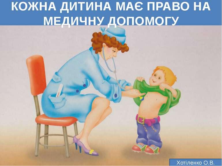 КОЖНА ДИТИНА МАЄ ПРАВО НА МЕДИЧНУ ДОПОМОГУ Хотіленко О.В.