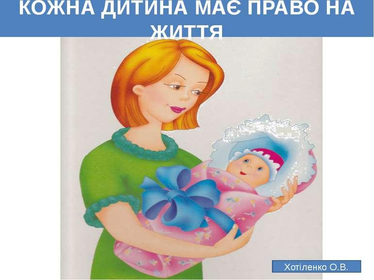 КОЖНА ДИТИНА МАЄ ПРАВО НА ЖИТТЯ Хотіленко О.В.