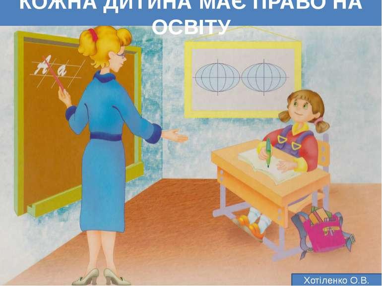КОЖНА ДИТИНА МАЄ ПРАВО НА ОСВІТУ Хотіленко О.В.
