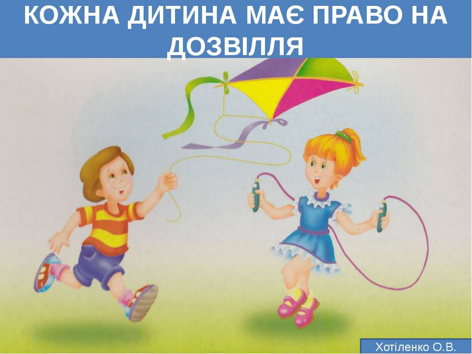 КОЖНА ДИТИНА МАЄ ПРАВО НА ДОЗВІЛЛЯ Хотіленко О.В.