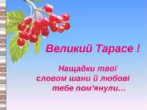 Нащадки твої словом шани й любові тебе пом'янули… Великий Тарасе !
