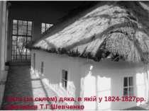 Хата (за склом) дяка, в якій у 1824-1827рр. навчався Т.Г.Шевченко