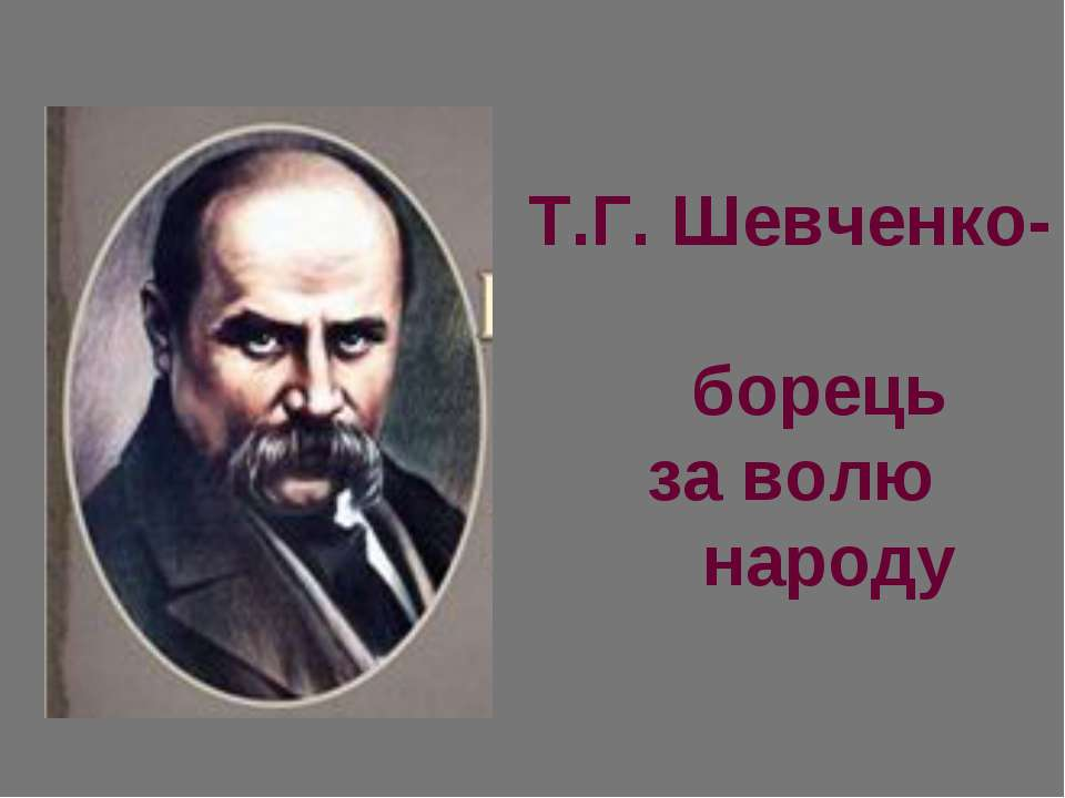 Т.Г. Шевченко- борець за волю народу