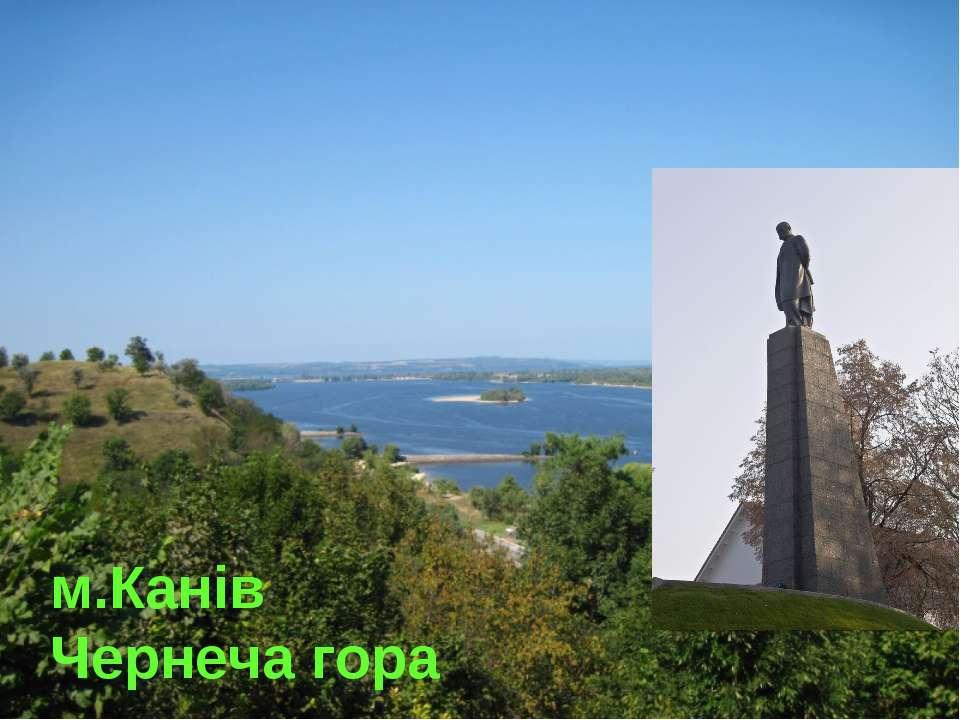 м.Канів Чернеча гора