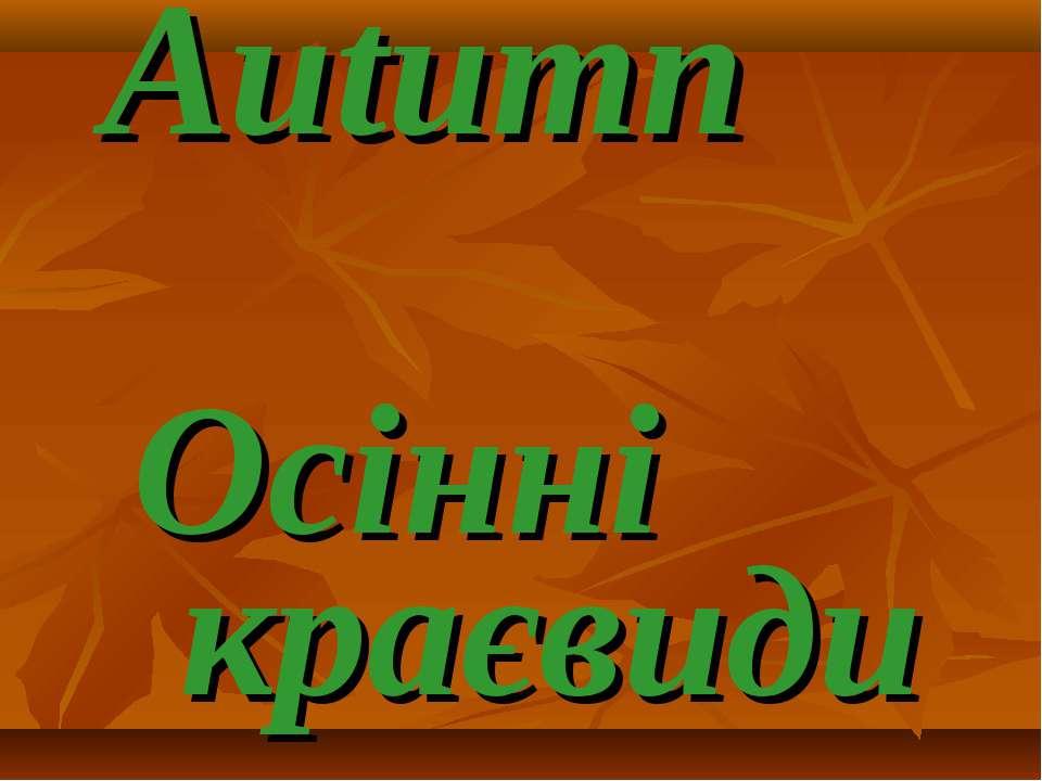 Autumn Осінні краєвиди