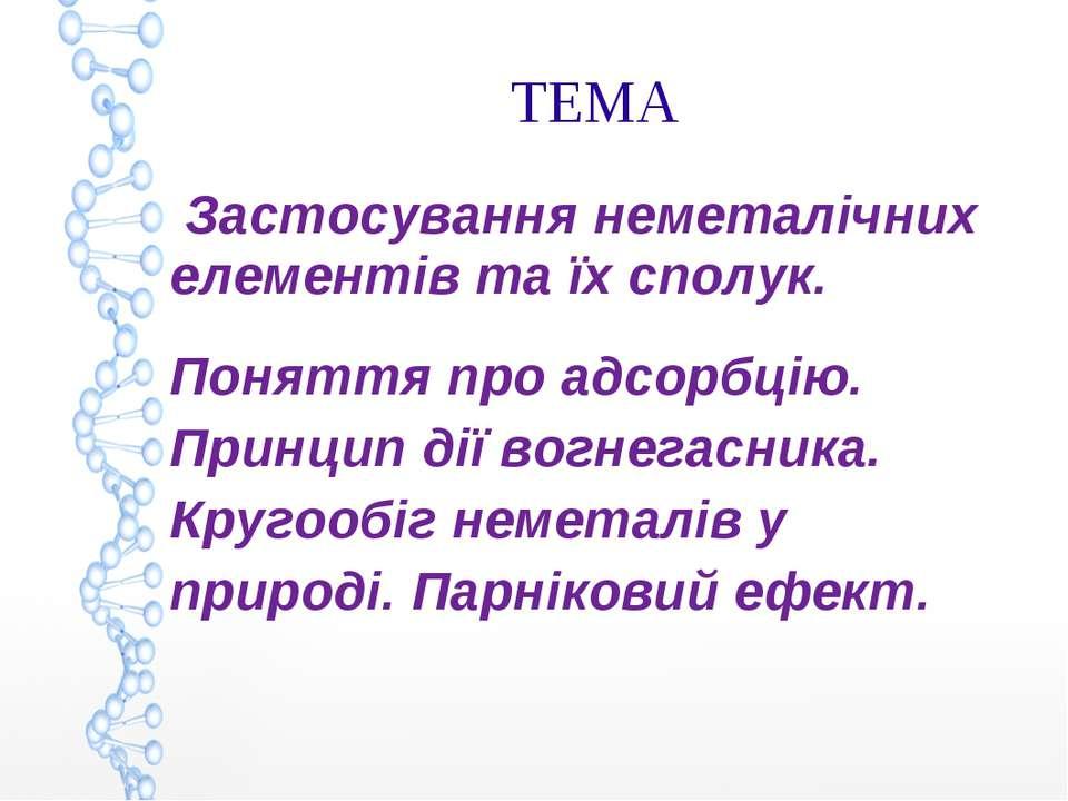 ТЕМА Застосування неметалічних елементів та їх сполук. Поняття про адсорбцію....