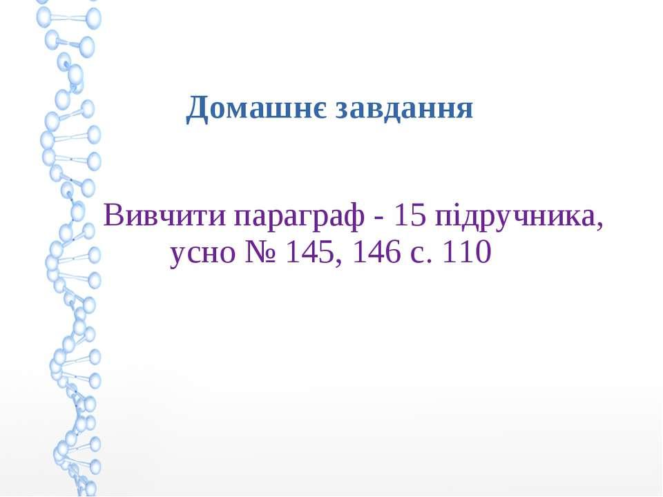 Домашнє завдання Вивчити параграф - 15 підручника, усно № 145, 146 с. 110