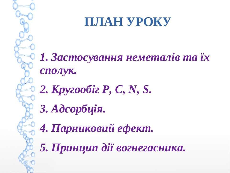 ПЛАН УРОКУ 1. Застосування неметалів та їх сполук. 2. Кругообіг Р, С, N, S. 3...